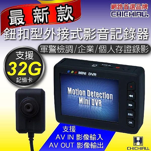 【CHICHIAU】鈕扣型外接式影音記錄器-警察執勤必備/偽裝監視器DVR/邊充電邊錄/循環錄影32G/移動偵測