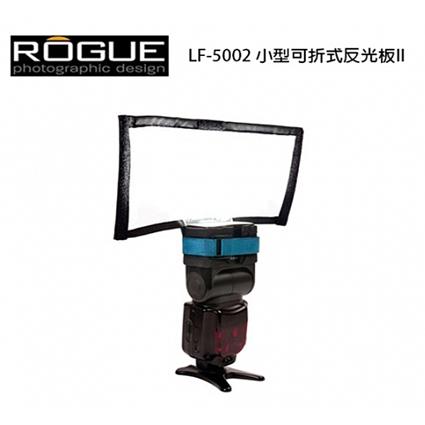 【EC數位】 美國 Rogue LF-5002 小型可折式反光板 II 適各牌閃燈 人像攝影 反光板 反射板 閃光燈