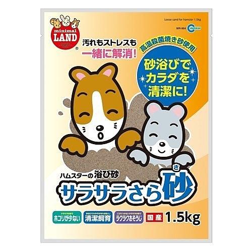 《48HR快速出貨》*KING*日本品牌MARUKAN》MR-964小動物用清潔浴砂1.5kg