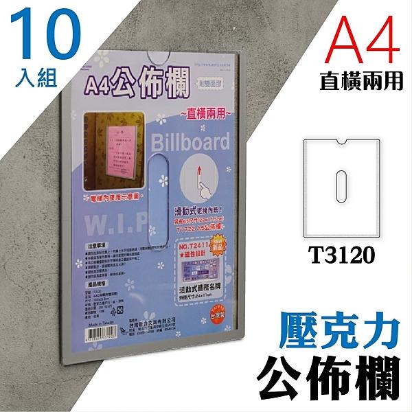 【量販10入組】 A4 T3120壓克力公佈欄(附雙面膠) 佈告欄 廣告欄 通告欄 張貼 啟事 社區 大樓