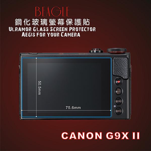 (BEAGLE)鋼化玻璃螢幕保護貼 CANON G9X II 專用-可觸控-抗指紋油汙-耐刮硬度9H-防爆-台灣製