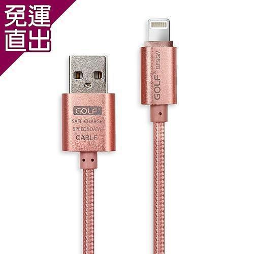 太空鋁系列USB 2.0 轉  Apple 8Pin 網狀編織充電傳輸線(1M)-玫瑰金【免運直出】