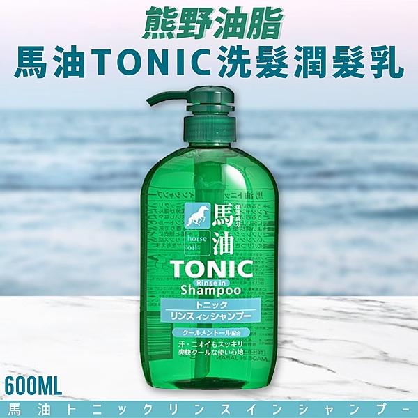 日本品牌【熊野油脂】馬油TONIC洗髮潤髮乳600ml