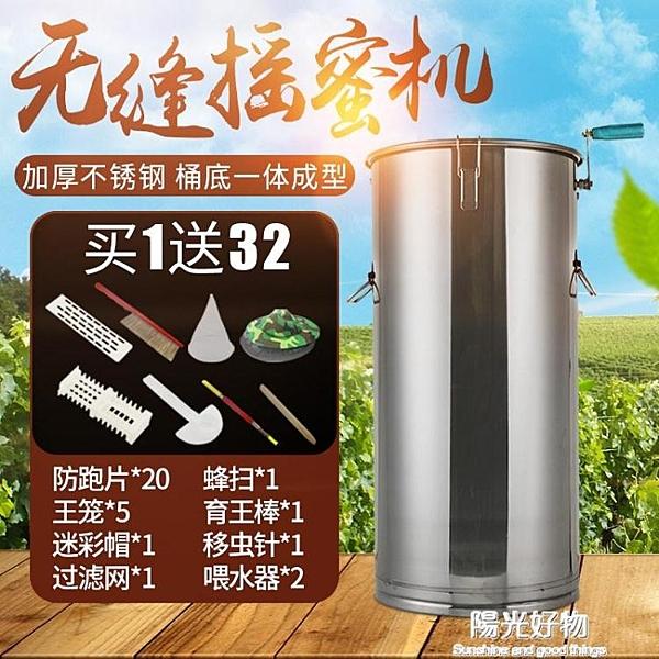 搖蜜機全不銹鋼蜂蜜養蜂加厚搖糖機壓蜜機打蜜桶工具蜂旺304 NMS陽光好物