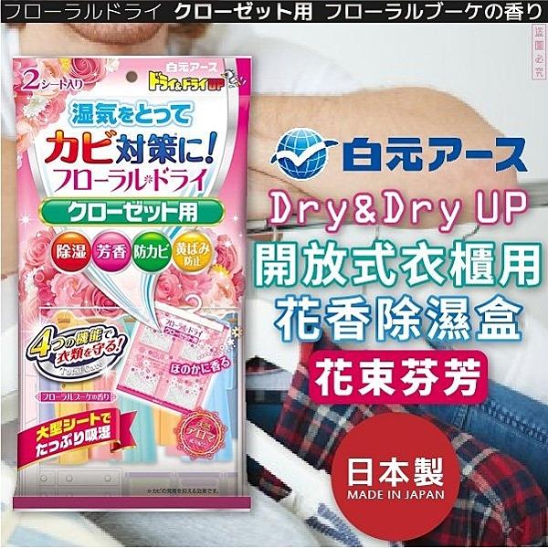 日本品牌【白元】開放式衣櫃用花香除濕盒-花束芬芳