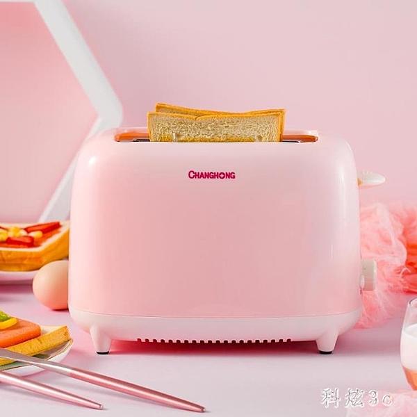 220V 烤面包機多士爐全自動家用迷你早餐土吐司2片神器早飯加熱 aj8953『科炫3C』