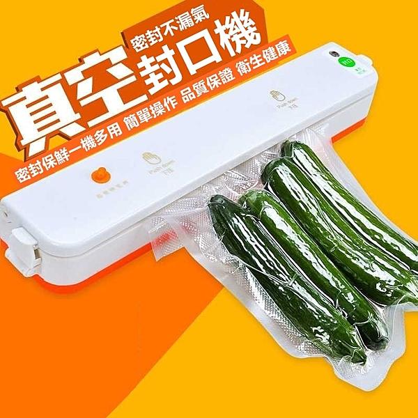 [壓縮袋] 真空機 封口機 包裝機 食品壓縮機 真空封口 真空小型熱封口機【RS879】