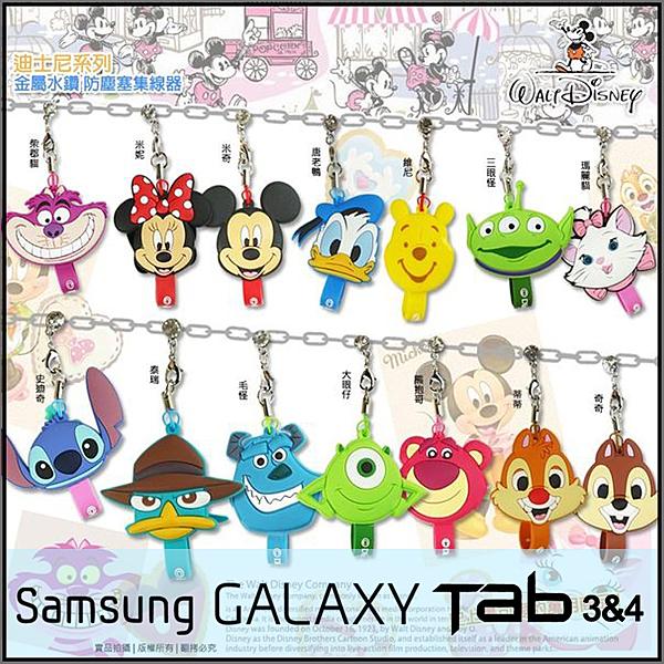 ☆1正版 迪士尼 金屬水鑽集線器/防塵塞/耳機線/傳輸線/SAMSUNG Galaxy Tab 3 7吋 P3200/8吋 T3110/Lite T110/T111