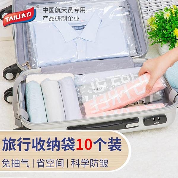 壓縮袋 免抽氣旅行真空手卷壓縮袋小號便攜式旅行李箱裝衣物收納神器 快速出貨