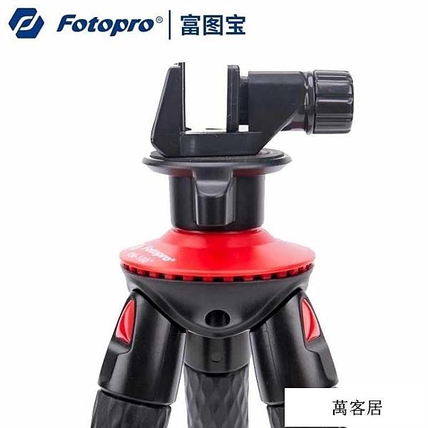 富圖寶RM-100 八爪魚三腳架手機通用單反微單直播章魚支架 萬客居