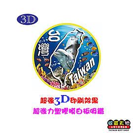 【收藏天地】台灣紀念品*3D強力白板吸鐵(圓形)-台灣&海豚∕ 小物 磁鐵 送禮 文創 風景 觀光