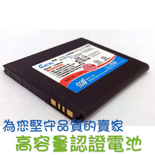 【GT高容量商檢局認證】適用HTC Desire 700c 709d BM65100 1500MAH 手機電池鋰電池
