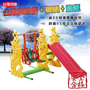 公雞溜滑梯+鞦韆+籃框(造形溜滑梯.兒童遊樂設施.戶外休閒.親子互動.兒童用品.推薦哪裡買)