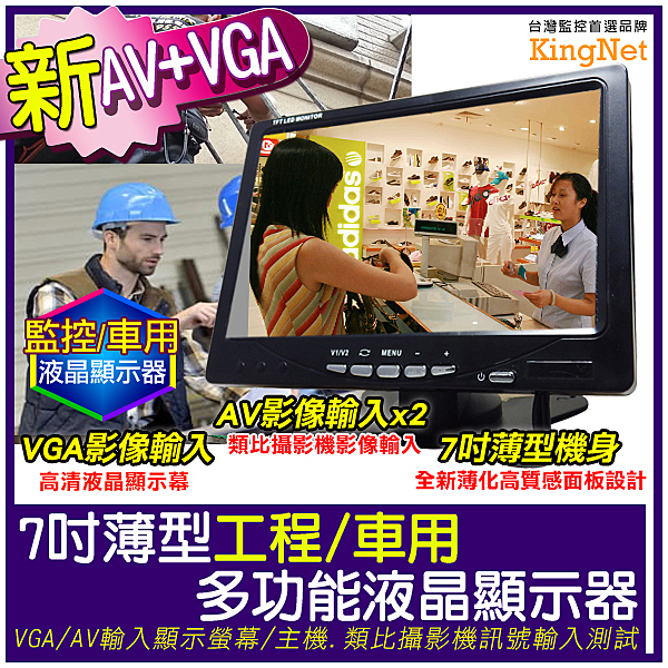 7吋工程寶  7吋薄型顯示器 高清VGA/AV影像輸入 工程監控螢幕 DVR 攝影機 台灣安防