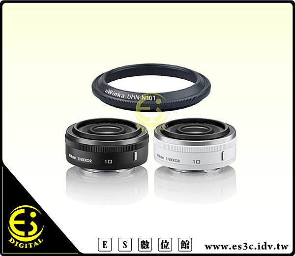 ES數位館 Nikon 1 V1 J1 J2 10mm 30-100mm 專用 HN-N101 金屬 太陽罩 遮光罩 HNN101