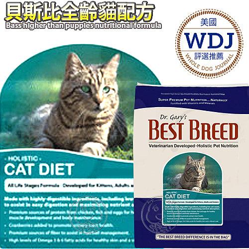 【培菓寵物48H出貨】美國Best breed貝斯比》全齡貓配方貓糧貓飼料-1.8kg (蝦)