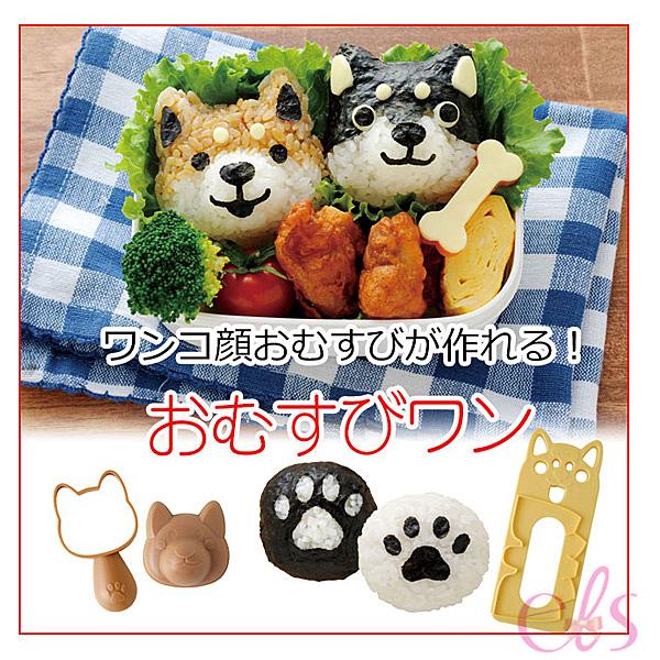 日本 ARNEST 造型飯糰壓模器 柴犬狗狗 附海苔/食材壓模板2入 ☆艾莉莎ELS☆