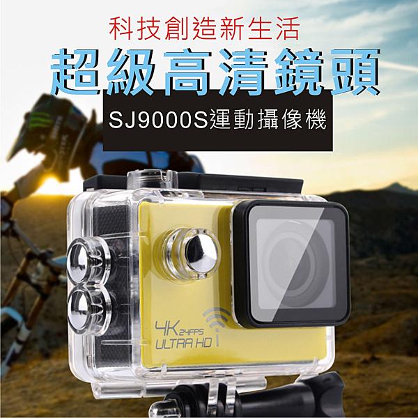 【限時免運】正品SJ9000 4K高畫質 運動攝影機 HD1080 防水wifi 重機自行車 行車紀錄器/SJ4000