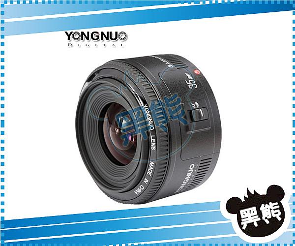 黑熊館 YONGNUO 永諾 YN35mm F2 大光圈 廣角AF定焦鏡頭 canon 適用