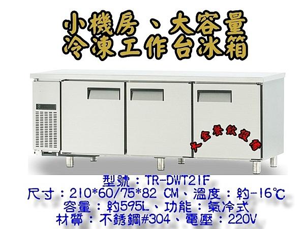 台製7尺風冷全凍工作台冰箱/大容量不銹鋼工作台冰箱/595L/小機房工作台冰箱/桌下型冷凍櫃/大金