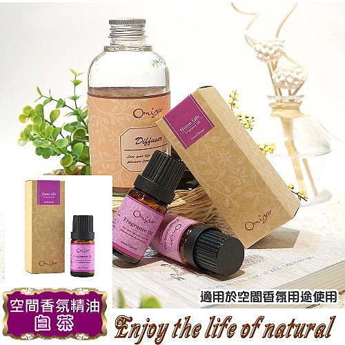 【室內香氛精選】空間香氛純精油10ml--(白茶)【歐米亞香氛小舖/臺灣合格廠】