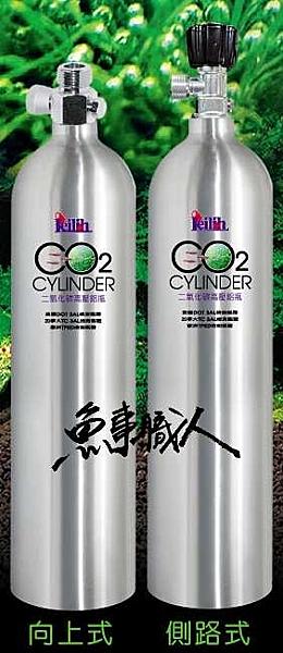 Leilih 鐳力【CO2鋁瓶 3L (向上式)】上開式 二氧化碳鋼瓶 認證合格 M-130 魚事職人