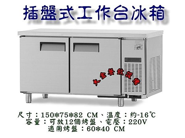 5尺風冷全凍插盤式工作台冰箱/全凍工作台冰箱/機下型臥櫃/不銹鋼臥式冰箱/工作台冰箱/麵團櫃