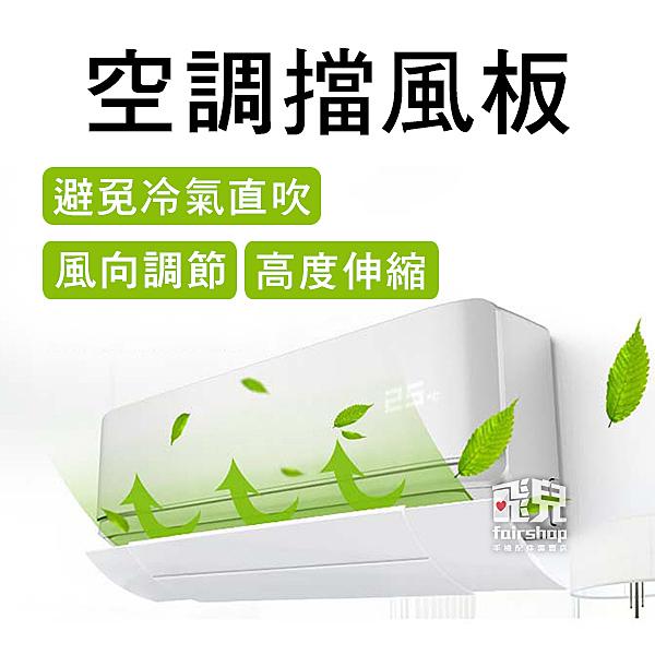 【妃凡】風向調節!空調擋風板 調導風器 導風板 擋風板 調節式 冷氣 引流空調板