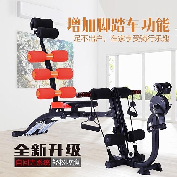 多功能仰臥板懶人運動機收腹機自動仰臥起坐健身器材家用腹肌男女 js1554『科炫3C』