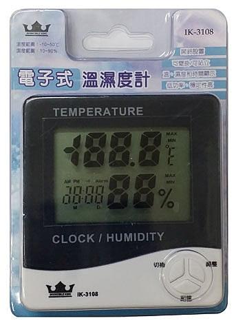 電子式溫濕度計(小方)