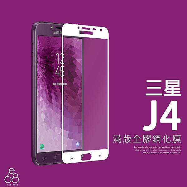 不怕彩虹紋! 三星 J4 J400 5.5吋 全膠 滿版 9H 鋼化 玻璃貼 手機螢幕 保護貼 滿膠 全屏 膜