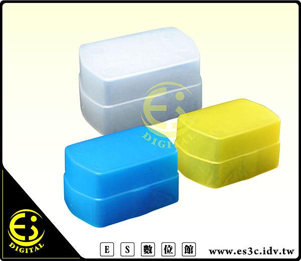 ES數位 Nikon 閃光燈 專用 肥皂盒 柔光罩 SB910 SB900 SB800 SB700 SB600 SBN5 SBN7