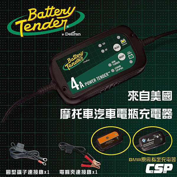 Battery Tender BT4000機車汽車電瓶充電器 /鉛酸 加水 膠體 鋰鐵電池 12V用充電機 4A