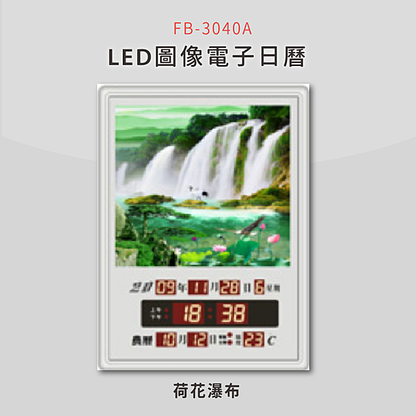 【公司行號首選】FB-3040A 荷花瀑布 LED圖像電子萬年曆 電子日曆 電腦萬年曆 時鐘 電子時鐘