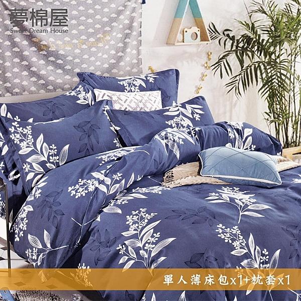 夢棉屋-活性印染3.5尺單人薄床包二件組-俏皮花仙