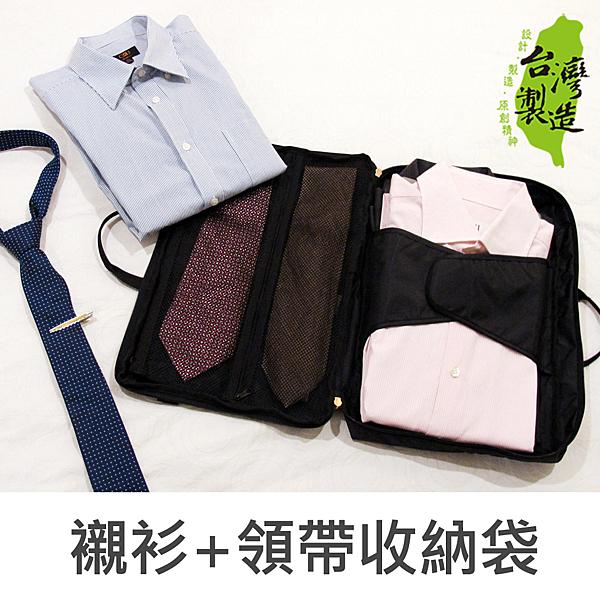 珠友 SN-20039 襯衫+領帶收納袋-Unicite