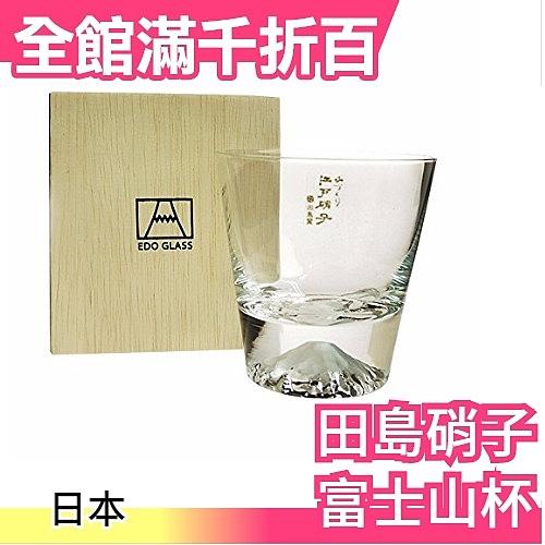 【富士山 矮杯】日本 田島窯 江戶硝子 富士山杯 威士忌玻璃杯 品酒【小福部屋】