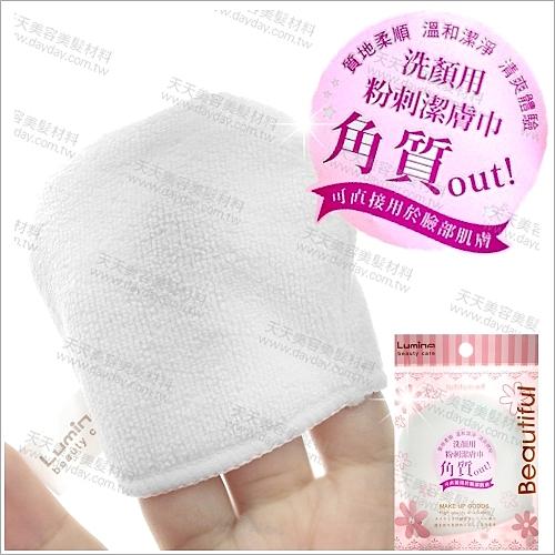 Lumina洗臉專用粉刺潔膚巾(超細纖維)-單入(白色/桃紅色不挑款)(L-B00138) [55812]
