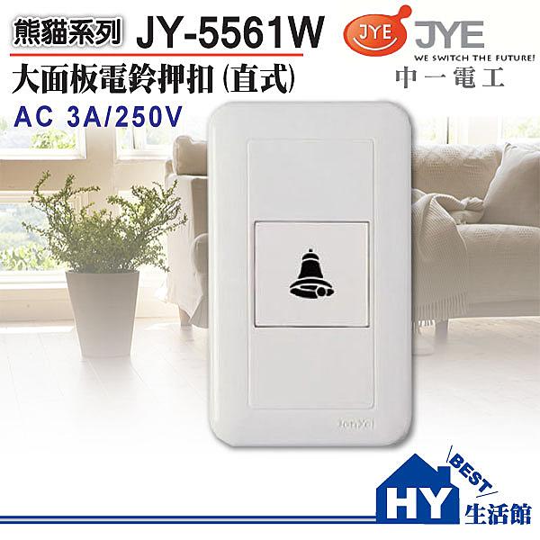 《HY生活館》熊貓系列螢光大面板開關插座JY-5561PW平壓式電鈴押扣(直式)附蓋板