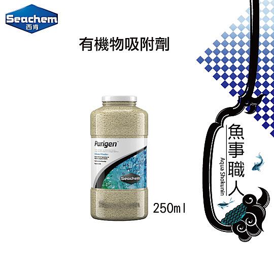 Seachem西肯 有機物吸附劑【250ml】去除氨 亞硝酸 硝酸鹽 NO2 淨化水質 延長換水 魚事職人