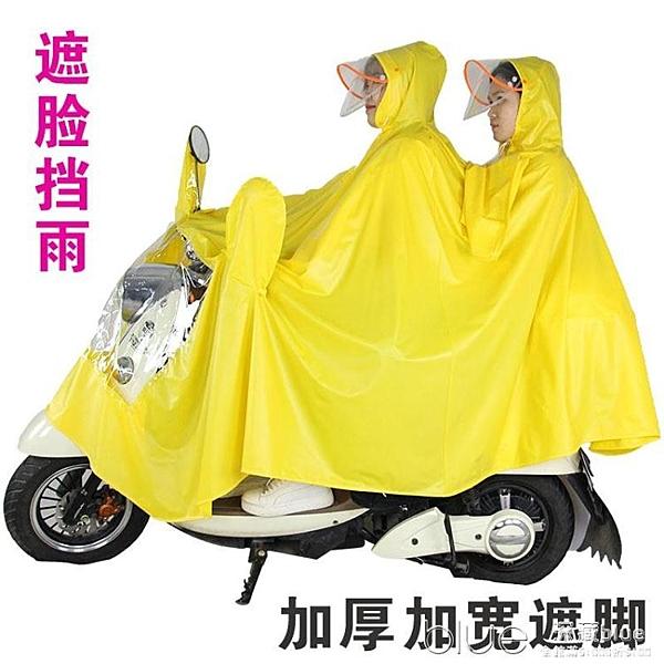 加厚雙人電動車雨披摩托車遮雨披雨衣騎行加大遮腳電瓶車成人男女 【全館免運】