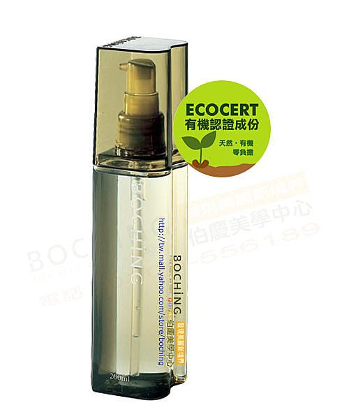 ECOCERT 有機認證「美白無瑕化妝水」 BOCHING 伯慶