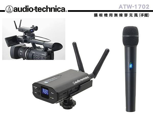 《飛翔無線》audio-technica 鐵三角 ATW-1702 攝相機用無線麥克風 (手握) ATW1702