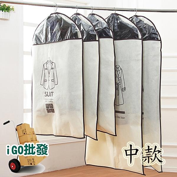 〈限今日-超取288免運〉洋裝款 防塵套 西裝收納 掛袋 衣物收納袋【F0065-T】