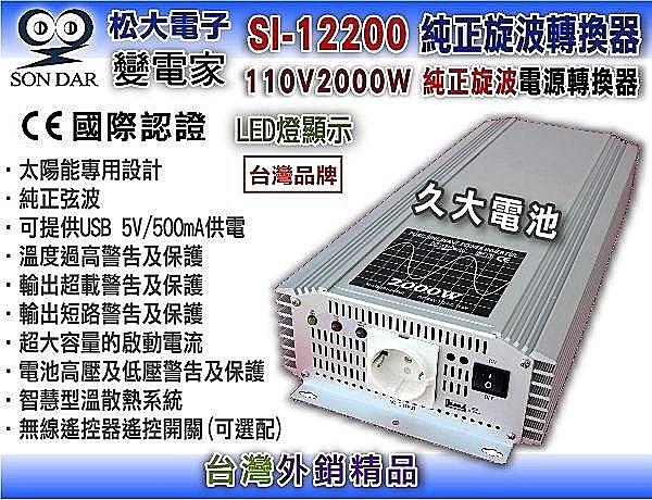 【久大電池】變電家 SI-2000W 純正弦波電源轉換器附USB 音響設備/高頻電器/精密醫療儀器