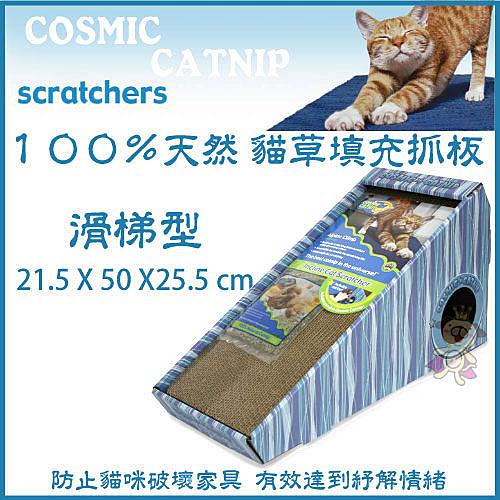 *WANG*美國 Ourpet's Durapet《貓草填充貓抓板-滑梯型/ 另售補充包》宇宙貓 100%天然草本貓草