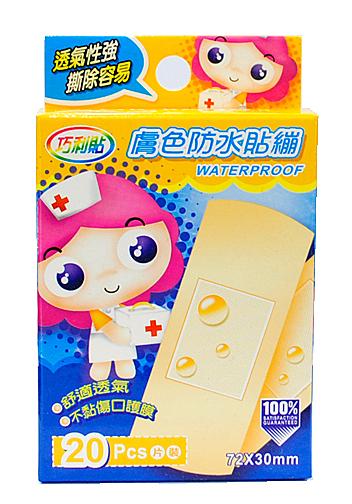膚色防水貼繃(20入) SH-014
