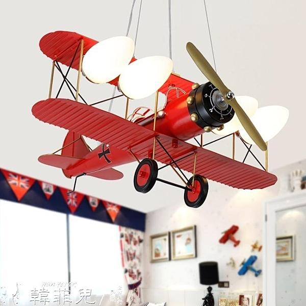 吊燈 款復古飛機燈兒童房卡通吊燈男孩臥室led燈具創意個性燈美式  mks韓菲兒