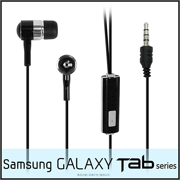 ▼3.5mm 通用 高音質立體聲耳機/ SAMSUNG GALAXY Tab A 8吋 P355/P350/9.7吋 P555/P550/Tab E 9.6吋 T560