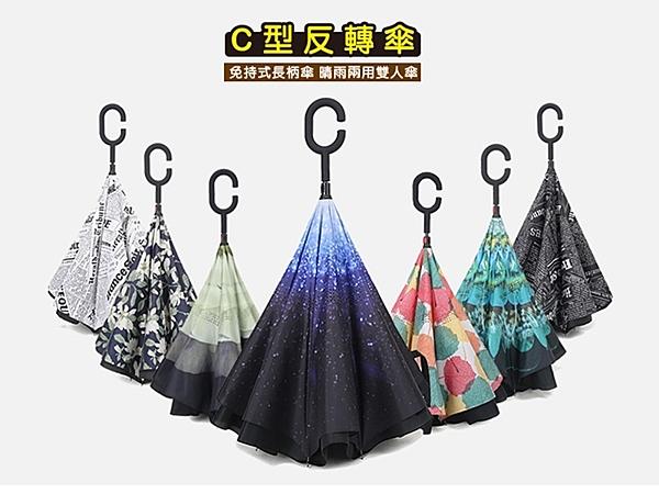 40款【花紋反向傘】雨傘抗UV防滑免持C型手柄遮陽傘 反轉反摺傘 站立傘 雙層太陽傘 反折傘 素色